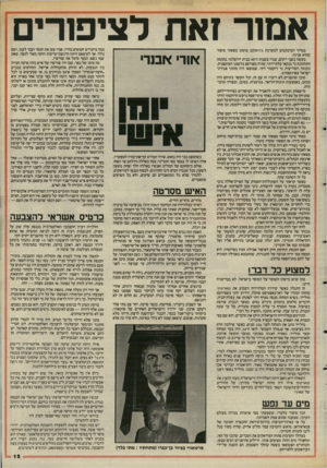 העולם הזה - גליון 2485 - 17 באפריל 1985 - עמוד 16 | אמור זאת לציפורים במדור המיכתבים למערכת גירוסלם פוסט מצאתי סיפור שהוא פנינה. מעשה בשני ייקים, שגרו בשנות ה־ 30 בבית ירושלמי. בקומה התחתונה גר בנקאי בלתי־דתי,