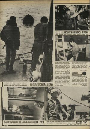 העולם הזה - גליון 2485 - 17 באפריל 1985 - עמוד 18 | מקסים במכונות ובמיטבח נות (בתמונה עליונה) .בתמונה התחתונה: מבשל במיטבה הקטן. הכלים תקינים, אפשר לחזור לשיגרה. דורון חזר אל גשר הפיקוד,.הוריד את חגורת־ההצלה