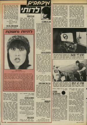 העולם הזה - גליון 2485 - 17 באפריל 1985 - עמוד 22 | דבור. שאר האביזרים — כטוב ליבו של כל צוות וצוות. לצוות הזה תנור אפיה, טוסטר־אובן, מיקסר וכל כלי־המיטבח הדרושים. חוץ מזה עומד לו מכשיר־טלוויזיה קטן על אחד