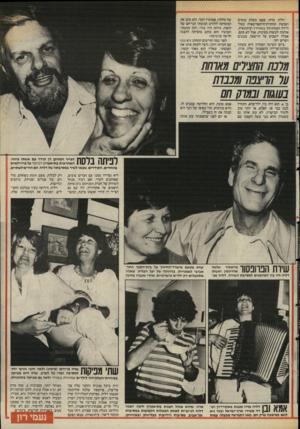 העולם הזה - גליון 2485 - 17 באפריל 1985 - עמוד 24 | דליה מרוז, פעם בעלת בוטיק ועכשיו תחקירנית־תסריטאית בטלוויזיה (שמיניות באוויר) ועיתונאית, אוהבת לעשות מסיבות, אבל לא סתם. אצלה יושבים על הריצפה, מנגנים ושרים