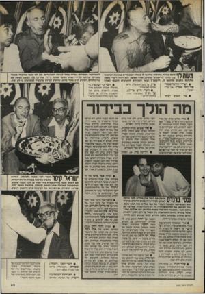 העולם הזה - גליון 2485 - 17 באפריל 1985 - עמוד 26 | המארוקאי המסורתי, שהיה צמוד לנימת המכובדים, שם הם טעמו ממיבחר מאכלי מארוקו, שהוכנו על״ידי נשות עסקני תנועת ביחד. אחר־כן עלו לבימה לשאת את בירכותיהם. הפתיע הרב