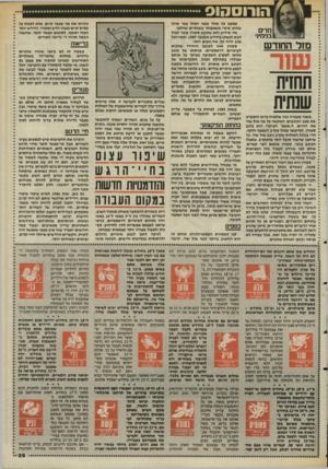 העולם הזה - גליון 2485 - 17 באפריל 1985 - עמוד 30 | הורוסהוס מרים בנימיני מזל החוד ש תחזית שנתית כמעט בל אחד מבני המזל עבר איזה שהוא שינוי משמעותי בשנתיים שחלפו. מה שידוע הוא שכוכב סטורן עובר למזל הבא(קשת) בחודש