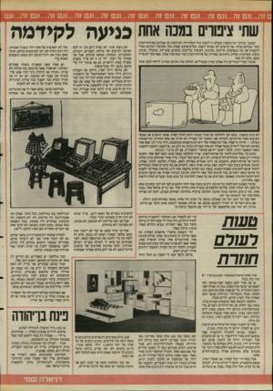 העולם הזה - גליון 2485 - 17 באפריל 1985 - עמוד 31 | .וגם זה...וגם זה...וגם זה...וגם זה ...וגם זה...וגם זה...וגם זה...וגם זוז1...גם שתי צינורית במכה אחת הסתבר שהדבר הכי־משמין בעולם זה לשבת מול הטלוויזיה. לא חשוב