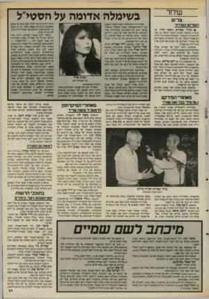 העולם הזה - גליון 2485 - 17 באפריל 1985 - עמוד 32 | שיחר צריש השלימו בשידור • למולי שפירא ולאבי קורן, על תוכנית מרתקת שהכינו לכבוד מלאת 40 שנה לתיאטרון הקאמרי. בתוכנית הופיעו כל ותיקי התיאטרון וסיפרו את כל