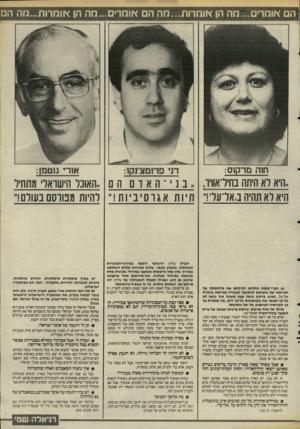 העולם הזה - גליון 2485 - 17 באפריל 1985 - עמוד 34 | הם אומרים...מה הן אומרות...מה הם אוחד•. .מה הן אומרות...מה הם חנה מרקוס: דני פרומצ נקו: א1רי גוטמן: ״היא לא היתה בחידאוויו ,״ בגי ־ האדםהם ..האוכל הישואר׳