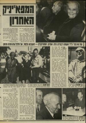 העולם הזה - גליון 2485 - 17 באפריל 1985 - עמוד 35 | ההס^־יניזו חאחוון רוב הציבור בארץ. הבאים בתור יכלו להיות פחות מוכרים לציבור... ״קרו לעיתים טעויות, וגם אני לא יצאתי נקי מכך. ״זכורה לי אפיזודה כזו