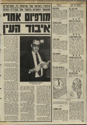העולם הזה - גליון 2485 - 17 באפריל 1985 - עמוד 37 | הווי תמרורים 440 ליטר דם שיחת־חוץ הוענק בבגדאד, לסלמן עבוד סלמן ,38 ,חייל בצבא עיראק, עיטור, ^ קיטו, בירת אקואדור, הפעילה *•שגרירות ישראל שרות־ידיעות טלפוני,