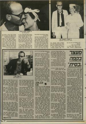 העולם הזה - גליון 2485 - 17 באפריל 1985 - עמוד 38 | זיו ואשתו השניה, עירית זיו ואשתו הראשונה, יעל חתונה ביום שפרצה המילחמה היתה שעת־צהריים, ערב החג השני של פסח. אבל, זה לא היה הסוף. כי אז, כאשר יצאה החבורה