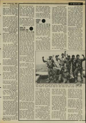 העולם הזה - גליון 2485 - 17 באפריל 1985 - עמוד 39 | סתם י 1ם של — ״בגין סירבו״ (המשך מעמוד )21 אין ספור סביב השאלה מי ידיח את הכלים. כאן לא היו שום ויכוחים. הכל נעשה בשקט. ואולי רק בגללי? לקראת שעת שידור החדשות