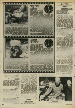העולם הזה - גליון 2485 - 17 באפריל 1985 - עמוד 40 | לן ולנוע סוב> סוב* ממ&^יס במאים ״אני רא בימאי שכירו״ בחזרה מהוליווד, בין מאריס ׳׳ לטוקיו, מססר אורי ברבש על מגישות, תובגיות וחוויות איך חוזרים הביתה בלי אוסקר