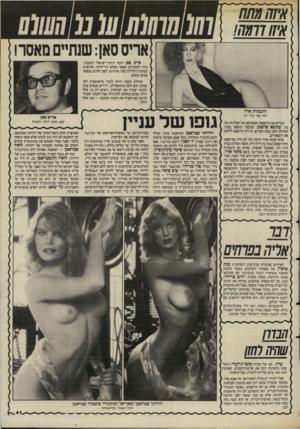 העולם הזה - גליון 2485 - 17 באפריל 1985 - עמוד 42 | ארים סאן, הזמר היווני־ישראלי לשעבר, נדון לשנתיים מאסר בכלא ניו־יורקי. בחיפוש במועדון־הלילה שלו, סירוקו, לפני חודש, נמצאו סמים קשים. תחילת השנה היתה לגביו