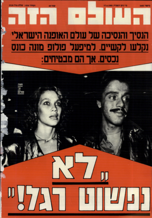 העולם הזה - גליון 2485 - 17 באפריל 1985 - עמוד 45 | הנסיר והנסיכה שר ע1ל האופנה הישראלי נקלש לקשיים. לנויפעל פ 1ל 1פ מתה