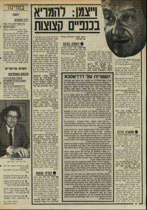 העולם הזה - גליון 2485 - 17 באפריל 1985 - עמוד 7 | וייצמו: להמריא בכנפיים קצוצות היחסי לבעיה הגורלית ביותר של המדינה. והחניה באינה ^ פרשה בולה יכלה להיות היו 1תולית — לולא היה זה עניין הנוגע לחייהם ולמותם של