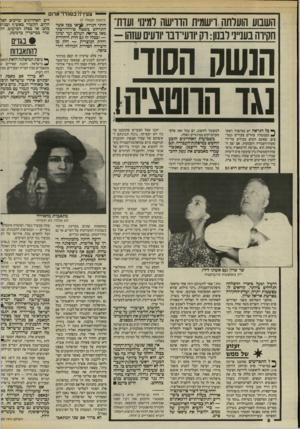 העולם הזה - גליון 2485 - 17 באפריל 1985 - עמוד 9 | צעירה בסוודר אדום השבוע הועלתה וישמית הווי שה רמינו׳ ועדת־חקירה בענייני לבנון: רק יודעי־דבו יודעים שזהו - הנ שקה סוו׳ ^ כל הנראה יש במישרד ראש־ ^ הממשלה עוזרים