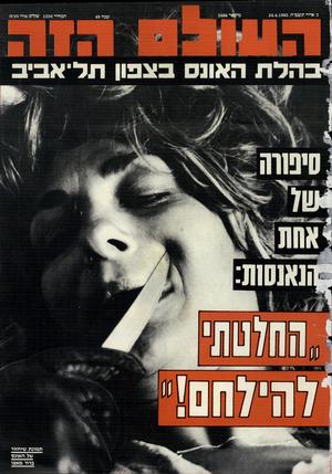 העולם הזה - גליון 2486 - 24 באפריל 1985