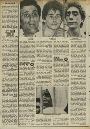 העולם הזה - גליון 2487 - 1 במאי 1985 - עמוד 13 | _ מי ומי במיודמיה _ (המשך מעמוד )11 מיה שמעו מפי התושבים הנוצריים מילים גלויות על כוונתם לסלק את כל הפלסטינים. ואילו הפלסטינים לא הותירו ספק רב על כוונתם לחזור