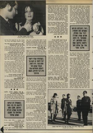 העולם הזה - גליון 2487 - 1 במאי 1985 - עמוד 19 | ענקיות היו פעם לשלום חניד ואיד מנחם זילברמן היה חתיך עולמי. ואיד טוביה צפיר היה רזה כמו מקל -אז קראו לו טוביה קוזלובסקי. ככל שהתארך הלילה וככל שהתארכו הסיפורים