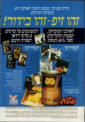 העולם הזה - גליון 2487 - 1 במאי 1985 - עמוד 2 | אתח׳בול לבחור תקליט אחד או במח תקליטים מתוך רשימה של עשרות תקליטים: דייר סטריטס, מטיבי ותדר, ליונל ריצ׳י, עפרה חזה, הגבעתרון ועוד . בחר לך תקליט אחד מששת