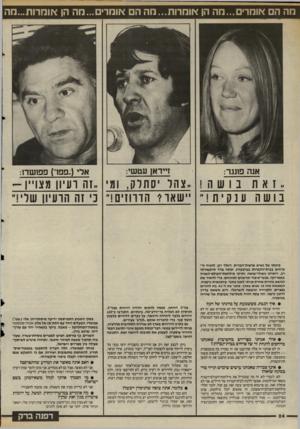 העולם הזה - גליון 2487 - 1 במאי 1985 - עמוד 24 | מה הם אומר׳...מה הן אומרות...מה הם אומר״ם...חה הן אומרות אנה פזנגר: , ,זאת ב ושה בושה ! ענק ית !״ זיידאן עטשי: אלי(״פסו ) פפושדו: ,,צהל יסתלק, ומי ״זה ועיון