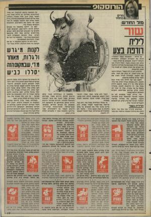 העולם הזה - גליון 2487 - 1 במאי 1985 - עמוד 29 | הורוסהוס כל התקופה גורמת לבילבול. וזה מוזר, כשחושבים שמדובר על לילית במזל שור, המוכר כמזל יציב, שליו ומשרה ביטחון. אבל אל״לנו לשכוח שעוסקים בלילית, בירח האפל