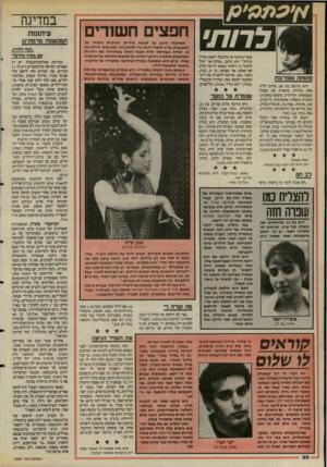 העולם הזה - גליון 2487 - 1 במאי 1985 - עמוד 30 | א׳ עממ׳ ע / ?לרות׳ פתוחה ן מפרגנת היא גרושה בת ,38 פלוס ילדה אחת נהדרת. מתארת את עצמה כעצמאית, יצירתית. עוסקת באמנות. תכונות נוספות: אופטימית, חייכנית, כנה,