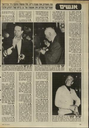 העולם הזה - גליון 2487 - 1 במאי 1985 - עמוד 32 | סר מצחיק את שבח1ייס. מה ששה נחקר, ניר בדרום י אמריקה ומדוע אין אנטנה על גג ביתו של רפיק חלב למיכה רייסר, ח״כ חרות, אין מזל בכבישים. לפני שנה בדיוק