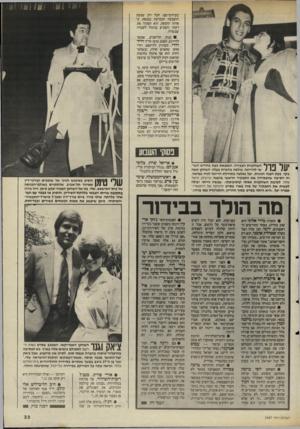 העולם הזה - גליון 2487 - 1 במאי 1985 - עמוד 33 | בעילוס־שם. חבל רק שבעת ההצבעה המכרעת בכנסת, באותה תקופה, הוא הסתיר את דעתו והצביע בניגוד לעמדה שבשירו. בנות תל־אביב, אפשר להירגע. האנס, טוען הד״ר דויד דודי,