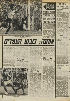 העולם הזה - גליון 2487 - 1 במאי 1985 - עמוד 35 | ספורט ס ! 0ר ׳6 .0 מהר, גבוה ורחוק הצדעה ביפו דוח מן הצמרת עד התחתית 19 אלף הצופים שמילאו בשבת את 1 איצטדיון בלומפילד ביפו הצדיעו לביתר ירושלים, שניצחה את בעלת