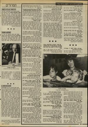 העולם הזה - גליון 2487 - 1 במאי 1985 - עמוד 36 | ״הלהקה היתה הדבר החשוב ביותר בחייו״ |(המשך מעמוד )20 במחנה ,80 נסענו ביחר, ואחרי -שביקרתי את שולה נסעתי לשלום. שולה חן.״ ואת צריכה להבין, שעד אז זה היה טאבו.