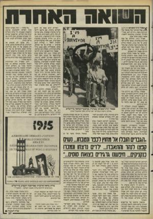 העולם הזה - גליון 2487 - 1 במאי 1985 - עמוד 37 | סאדו תרג׳ימאניאן היה רק בן \ .6 1אבל הוא זוכר הכל. בסיפור שלו יש הרבה גופות, נדודים ורעב. צעירי־הקהילה שומעים ומתקשים להאמין. אסאדו נשבע שהכל אמת. אפריל . 1915