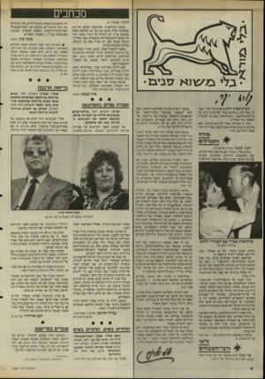 העולם הזה - גליון 2487 - 1 במאי 1985 - עמוד 4 | מכחכים בליפע ־ שוא 7זביב2 ״העיתונאות היא מיקצוע אידיאלי,״ אמר לי, באירוניה, עיתונאי בכיר, שדיברתי עימו על מילחמת־הלמח. .העיתונאות מעניקה לבעליה נ השפעה בלי