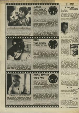 העולם הזה - גליון 2487 - 1 במאי 1985 - עמוד 41 | / 4 £ 411 קולנוע ההגירה פסטיבאלים על קצה המזלג מערבון — כן. שין 80 יר — לא פסטיבאל־הסרטים בקאן, שיתחיל בשבוע נ הבא. כבר סגר את רשימת הסרטים שיוצגו בו, וכבר עתה