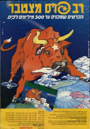 העולם הזה - גליון 2487 - 1 במאי 1985 - עמוד 43 | בעזרתו אתה מכניס הרבה יותר מיליונים לכיס. כיצד יוגרל פרס כדור המזל? אחרי ההגרלה הראשית יוכנס כדור המזל למכונת הגרלה נפרדת, יחד עם 4כדורים נוספים אך שונים ממנו