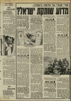 העולם הזה - גליון 2487 - 1 במאי 1985 - עמוד 6 | במדינה אורי אבנר, על פרשת ביטבורג: גוה! ץ ץעולם לא עמד האופי היהודי ^ /ש ל המדינה במיבחן כמו בשבועיים האחרונים. אין מנהיג בישראל שאינו מברבר בלי הרף על