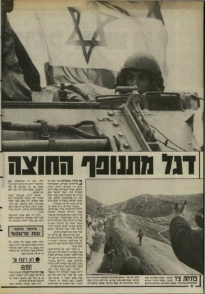 העולם הזה - גליון 2487 - 1 במאי 1985 - עמוד 8 | דנו התנופף החוצה פפתיחת ציו בבוקר, שעות ספורות לפני הפינוי, פתחו חיילי יחידת התותחנים את הציר בפעם האחרונה. שלושה חיילים הלכו קדימה, כשאצבעותיהם לופתות בדריכות