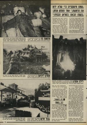 העולם הזה - גליון 2487 - 1 במאי 1985 - עמוד 9 | ..שמנו מישקב״ם נו שלא ואו את הדמעות ,,,אמו תותחן וצחק: ..בשנה הבאה בסודאן הבנויה!״ שנגמר הגשם הפרוע. החיילים ליד הנגמ״ש עדיין טיפלו בשרשרת המפורקת, כשהם