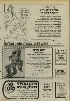העולם הזה - גליון 2488 - 8 במאי 1985 - עמוד 37   הצבעה עבוד חד׳׳ש בהסתדרות היא קול נטו לסיעה שמאלית, יהודית־ערבית העומדת בעיקביות מול הליכוד והמימסד המערכ״י (תזכורת: מלחמת־לבנון, עיסקות־החבילה, הכניעה להוראות