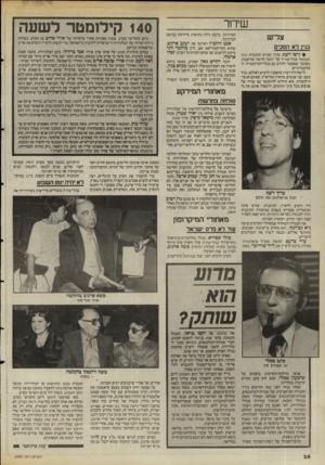 העולם הזה - גליון 2490 - 22 במאי 1985 - עמוד 28 | הוועד־המנהל של רשות־השידור האריך ביום השלישי בערב, שעות ספורות אחרי שיחרורו של אודי אדיב מן הכלא, נשלחה ניידת־שידור של הטלורזיה הישראלית לקיבוץ גדשמואל, כדי