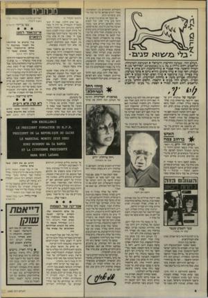 העולם הזה - גליון 2490 - 22 במאי 1985 - עמוד 4   כאשר נבחרתי לכנסת, הפתיע בגין את אנשיו ביחסו הלבבי אליי, והוויכוחים בינינו מעל דוכן הכנסת היו תמיד הוגנים בשני הכיוונים, למרות המדורים השונים בעיתון, התפרסם כי