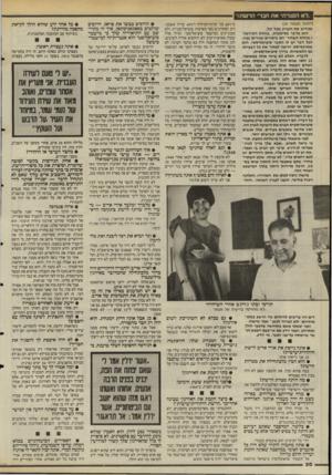 העולם הזה - גליון 2491 - 29 במאי 1985 - עמוד 31 | גם למלי לרמן לא היה שום קשר אלינו. • לאודי אדיב ולחבריו היהודיים היה ברור מלכתחילה שהמדובר באירגון מיליטנטי? … מי יודע. • אתה גייסת את אודי אדיב לרשת