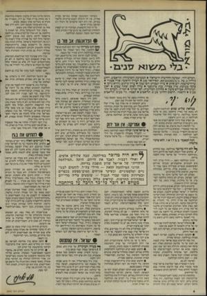 העולם הזה - גליון 2492 - 5 ביוני 1985 - עמוד 4 | מזה כמה חודשים מנסה אריאל שרון לכפות את רצונו על כל שלושת הגורמים האלה. … ״המילחמה הדחוייה״ של אריאל שרון הופכת בדיחה. … יתכן ששיקולים אלה לא היו מכריעים, אילו