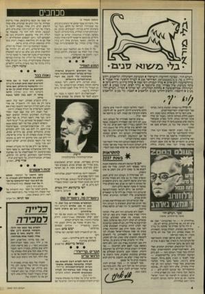 העולם הזה - גליון 2493 - 12 ביוני 1985 - עמוד 4 | וזה מקור הבדיחה: לפני עשר שנים פירסם הצוות ההומוריסטי של העולם הזה, זו הארץ, ספר בשם זו ארץ זו, שבו כינס את מיטב יצירותיו.