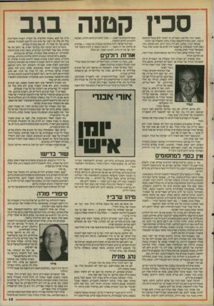 העולם הזה - גליון 2494 - 19 ביוני 1985 - עמוד 15 | שמואל תמיר, כמובן. הוא היה גיבור היום. … שמואל תמיר! ולא מהיום, חלילה. … לא שמואל תמיר. הוא נשאר בדיוק כפי שהיה תמיד.