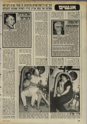 העולם הזה - גליון 2494 - 19 ביוני 1985 - עמוד 40 | הוא קבע פגישה עם אחד מפעילי ש״ס, שלא היה מעוניין להדגיש את הפגישה יתר־על־המידה. שחורי הבחין בשולחן עמוס בפעילי־ש״ס במירפסת הכנסת. … מקץ כמה דקות, התפרק