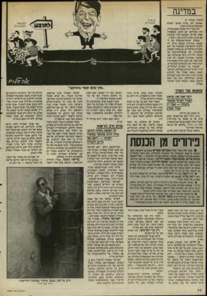 העולם הזה - גליון 2496 - 3 ביולי 1985 - עמוד 11 | הוא נמנה עם האישים המרכזיים של הרשימה המתקדמת לשלום, וכאחד משני דובריה. … דאהר היה חבר המישלחת של הרשימה המתקדמת לשלום שנפגשה עם יאסר ערפאת בפברואר . 1985