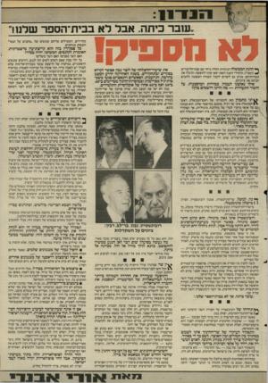 העולם הזה - גליון 2497 - 10 ביולי 1985 - עמוד 11   עובר כיתה. אבל לא בבית־הספר שלנו! לא הספיק! ^ הונת הממשלה הנוכחית החלה ביחד עם שנת־הלימודים ^ תשמ׳׳ה. תלמידי השנה הזאת יצאו עתה לחופשה, וקיבלו את תעודותיהם.
