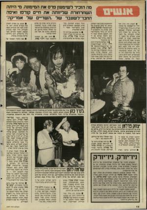העולם הזה - גליון 2497 - 10 ביולי 1985 - עמוד 12   השבוע נחוג ברוב זוהר והדר חג־העצמאות של ארצות־הברית, ה־ 4ביולי. בבית השגריר האמריקאי בהרצליה הצטופפו כל המי־ומי של החברה הישראלית והתבדחו :״כל השנה אנחנו