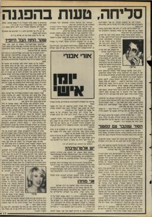 העולם הזה - גליון 2497 - 10 ביולי 1985 - עמוד 17   סליחה. טענת בהפגנה הזיכרון הוא שד מתעתע ובוגדני. גם אצל היסטוריונים מיקצועיים. זאת הוכיח זה עתה ידירי״ימרדכי בר־און, שהוא איש טוב ונחמד. חבר־הכנסת בר־און, איש