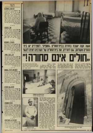 העולם הזה - גליון 2497 - 10 ביולי 1985 - עמוד 20   הוו1 הרוקח האחרון ^ ירושלים ביקש רוקח ארמני ל־ ^ חוג את יום־השנה ה־ 50 לסיום לימודי־הרוקחות שלו באוניברסיטה האמריקאית של ביירות, ניסה לאתר את 12 עמיתיו לאותו