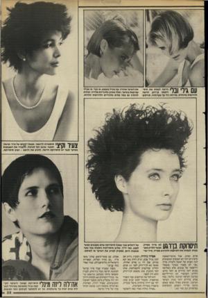 העולם הזה - גליון 2497 - 10 ביולי 1985 - עמוד 25   את השיער אחורה, עם שביל באמצע, או בצד, או אפילו עם קשת בשיער. ואלה שאינן בלונדיות מלידה, יכולות להוסיף גם כמה פסים בלונדיים ולהיראות זוהרות. 111\ 1ך 1111711